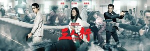 Three_The Chinese Movie You Should Watch Out For, GSC Movies