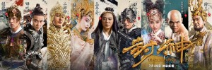 League of Gods, Chinese Movie, GSC Movies Malaysia