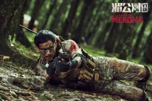 Operation Mekong, GSC Movies Malaysia