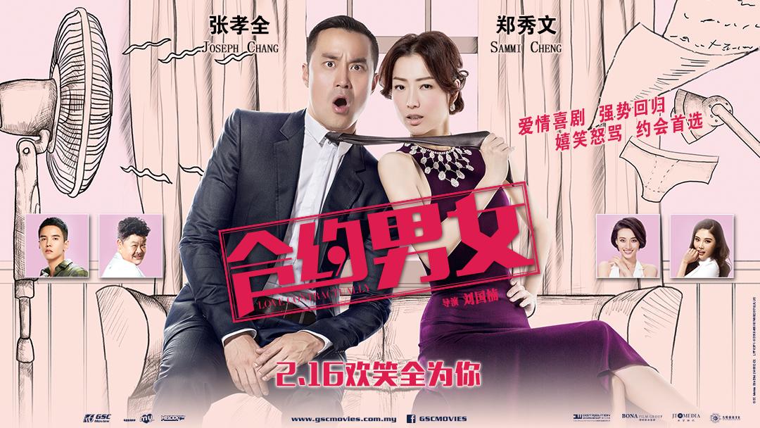 Sammi Cheng Movies | Upcoming Movies | GSC Movies