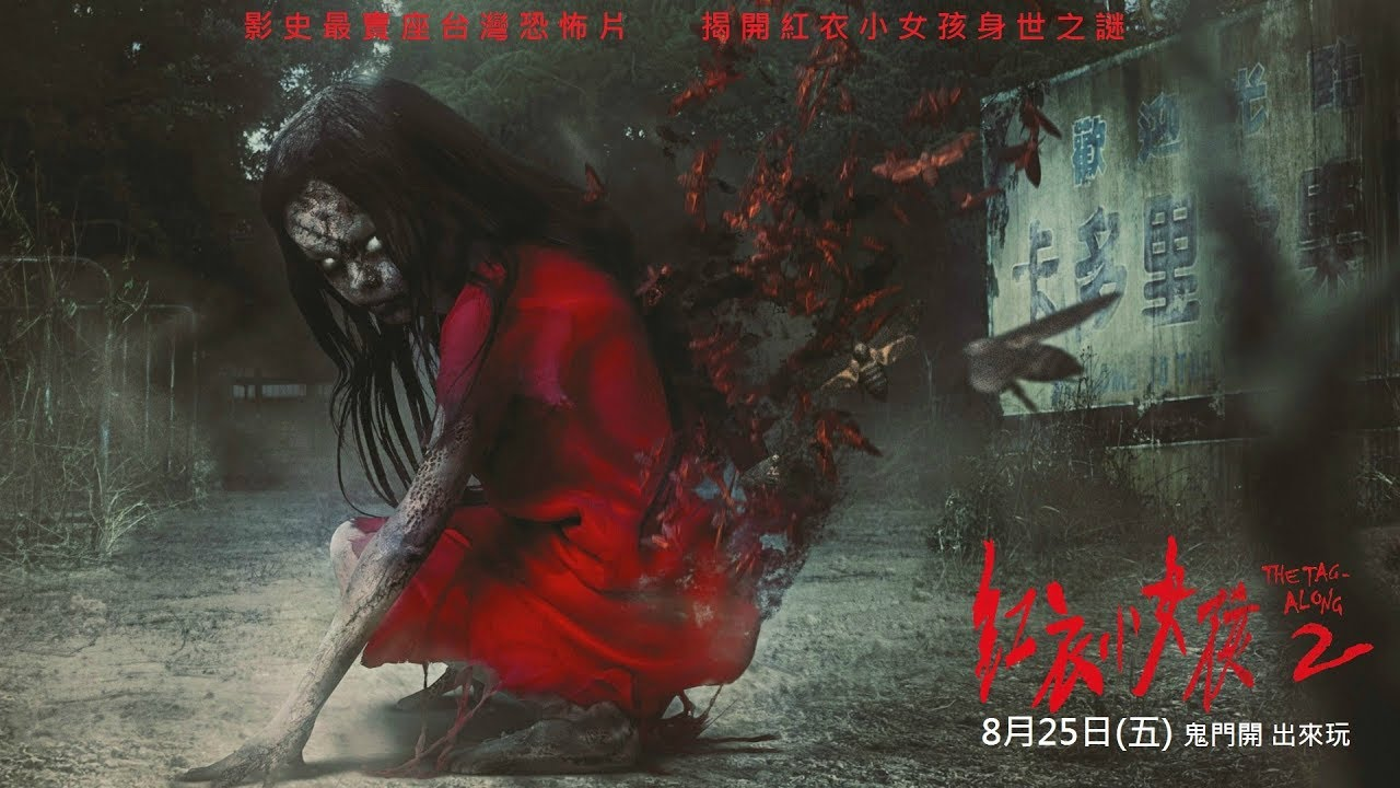 Tag along - Taiwan ghost story