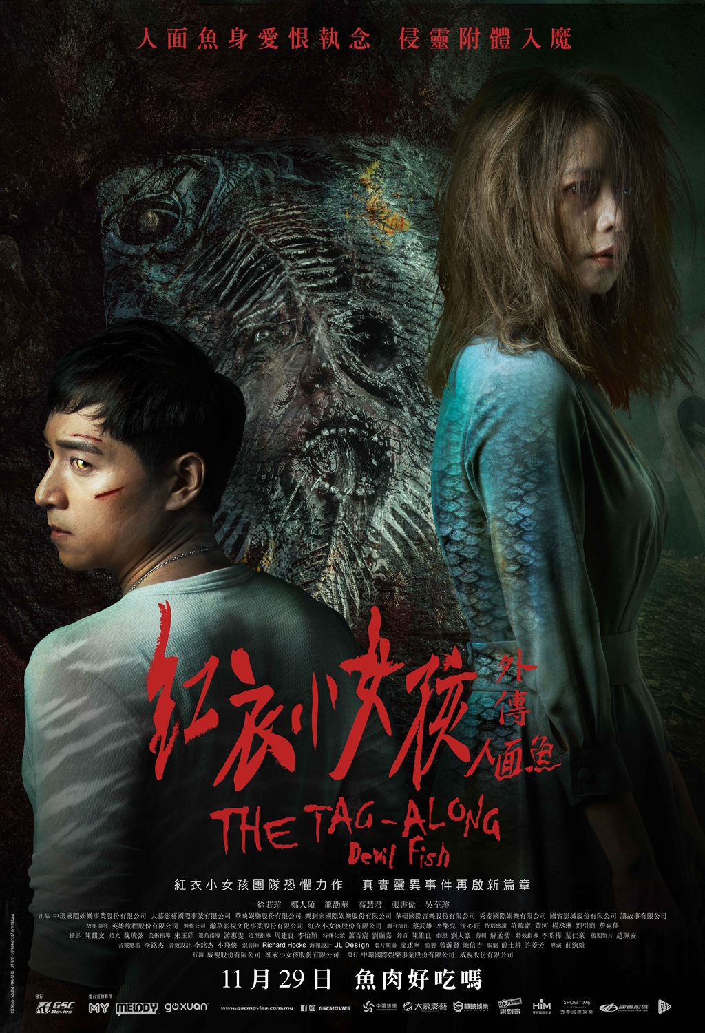 Tag Along - Taiwan ghost story poster