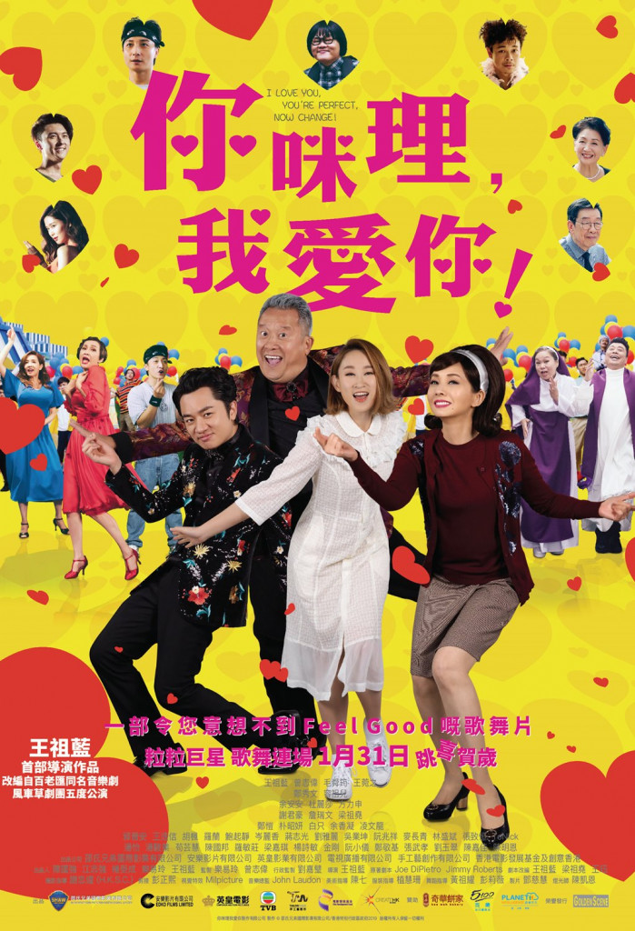 I love you, you are perfect now change - movie poster