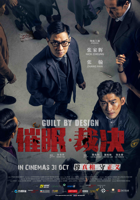 GSC Movies | Get Hypnotized Within 5 seconds in Nick Cheung's latest Hong Kong movie