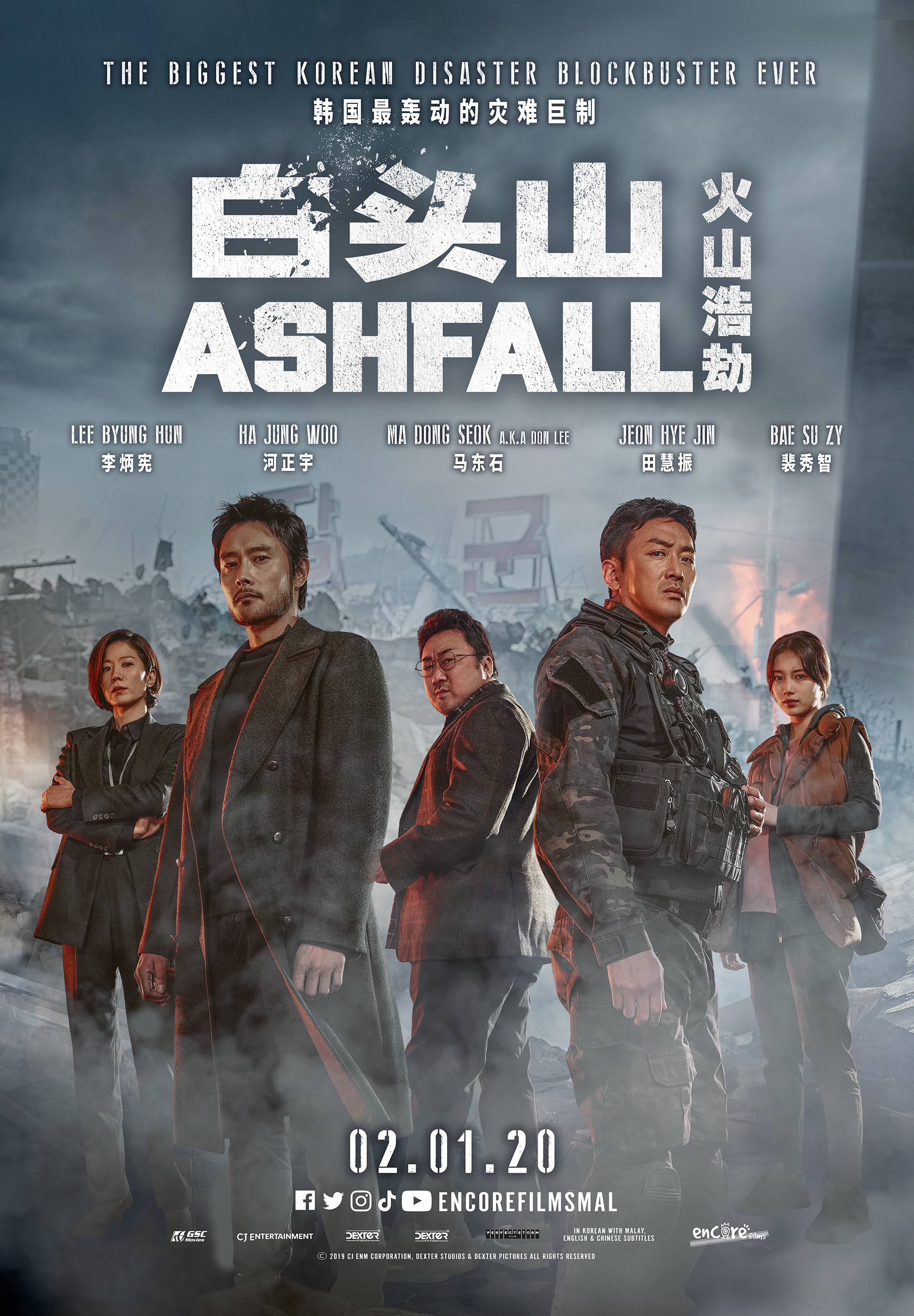 GSC Movies | Ha Jung Woo horror debut in The Closet | Ashfall