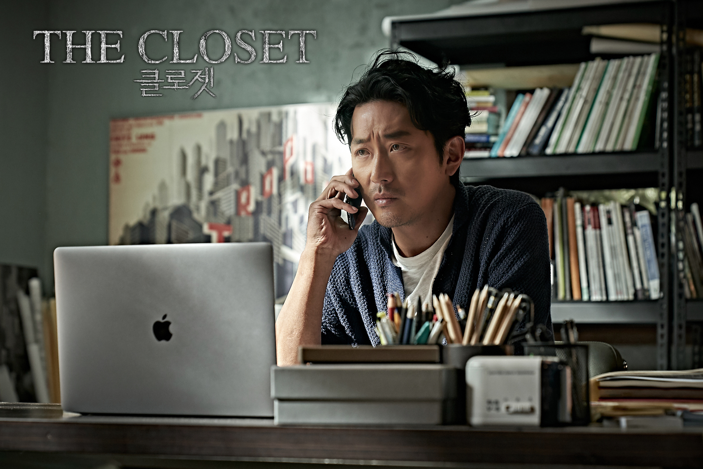 GSC Movies | Ha Jung Woo horror debut in The Closet | 1